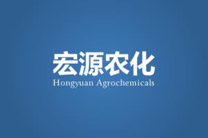 云南宏源农化股份有限公司