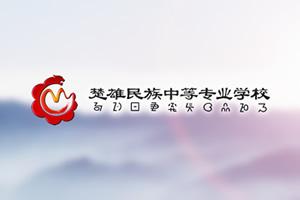 楚雄民族中等专业学校