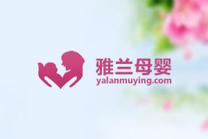 楚雄雅兰母婴健康服务有限公司