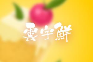 楚雄市云宇鲜食品有限公司