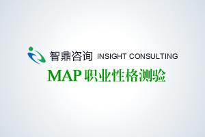 智鼎咨询MAP