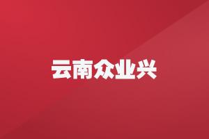 云南众业兴工贸有限公司